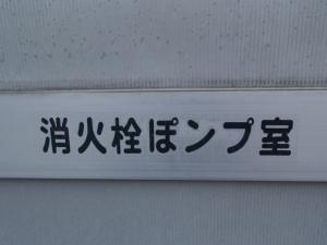 オオタストア消火栓ぽンプ室表示