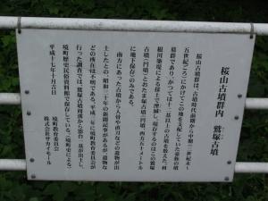 鷲塚古墳説明板