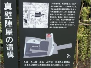 真壁伝承館陣屋遺構説明板