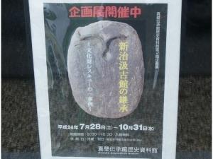 企画展「新治汲古館の継承」ポスター