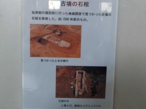 真壁伝承館石棺説明